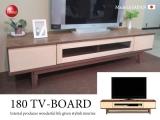 天然木ウォールナット&ハードメープル・幅180cmテレビ台(日本製・完成品)