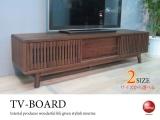 天然木ウォールナット・幅148cm/175cmテレビ台(完成品)