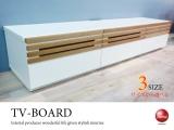 天然木タモ&光沢UV塗装・幅160cm/180cm/200cmテレビ台(完成品)