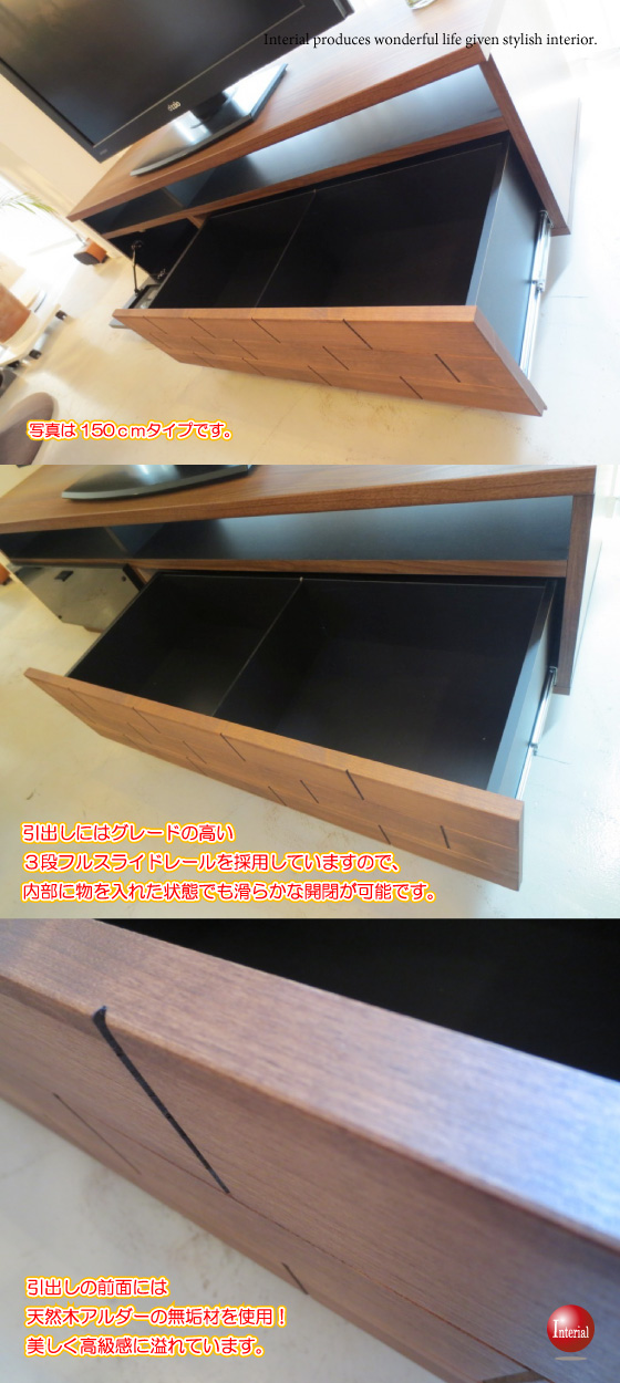 天然木アルダー無垢材&ダークグレー強化ガラス・幅150cm/幅180cmテレビボード(日本製・完成品)【完売しました】