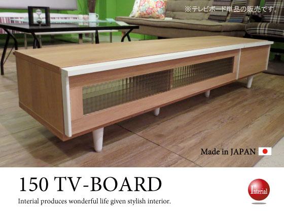 木目柄ナチュラル&ホワイトツートン・幅150cmテレビボード(日本製・完成品)【完売しました】
