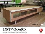 木目柄ナチュラル&ホワイトツートン・幅150cmテレビボード(日本製・完成品)