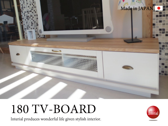 ナチュラルフレンチスタイル・幅180cmテレビボード(日本製・完成品)