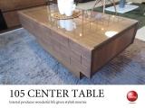 天然木アルダー無垢材&強化ガラス・幅105cmリビングテーブル(日本製・完成品)