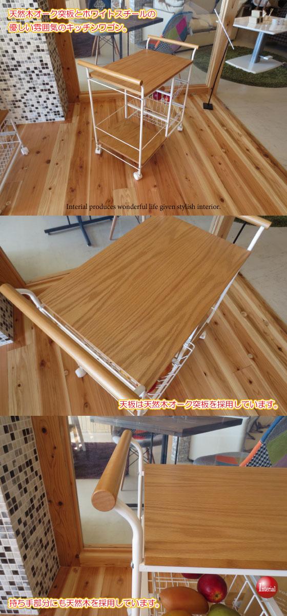 天然木オーク突板&スチール製・幅68cmキッチンワゴン