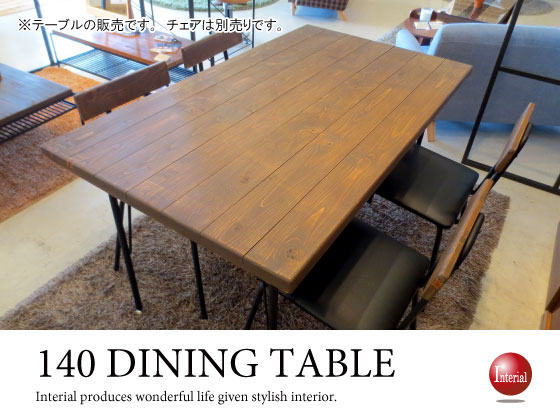レトロシャビー天然木パイン無垢材の幅140cmダイニングテーブルが激安