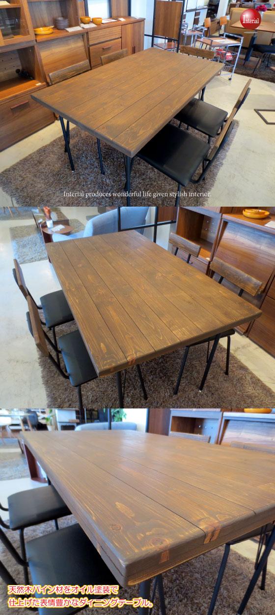 幅140cm・天然木パイン無垢製ダイニングテーブル(スチール棚付き)