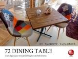 天然木パイン無垢材&ブラックアイアン・幅72cmダイニングテーブル(正方形)