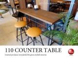 天然木パイン無垢材&ブラックアイアン・幅110cmカウンターテーブル