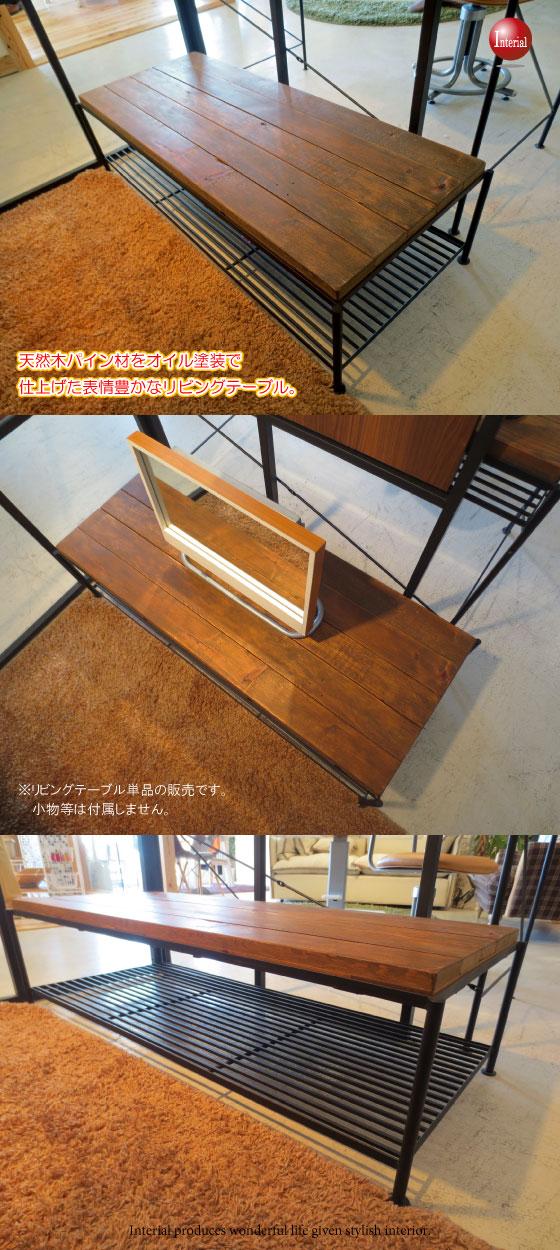 天然木パイン無垢材&ブラックアイアン・幅113cmリビングテーブル(完成品)