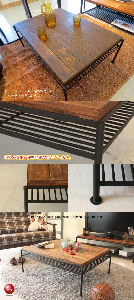 天然木パイン無垢材&ブラックアイアン・幅93cmリビングテーブル(完成品)