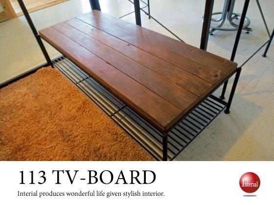天然木パイン無垢材&ブラックアイアン・幅113cmテレビボード(完成品)
