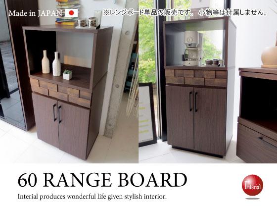 天然木アルダー・幅60cmレンジボード(日本製・完成品)開梱設置サービス付き