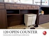 天然木アルダー・幅120cmオープンカウンター(日本製・完成品)開梱設置サービス付き