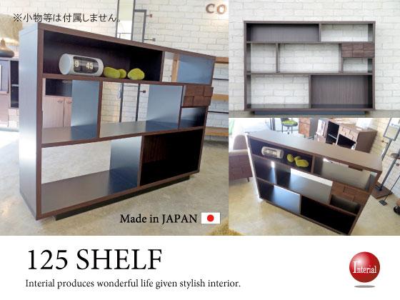 天然木アルダー・幅125cmシェルフ(日本製・完成品)開梱設置サービス付き