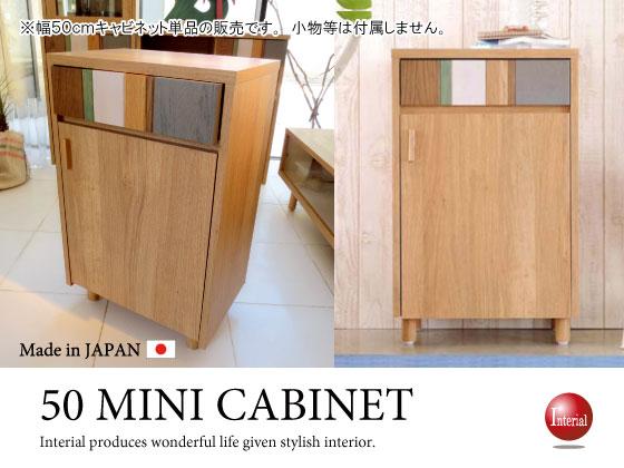 天然木オーク・北欧デザイン幅50cmミニキャビネット(日本製・完成品)