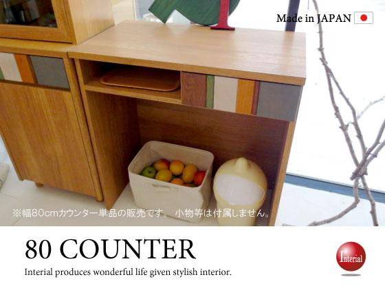 天然木オーク・北欧デザイン幅80cmオープンカウンター(日本製・完成品)開梱設置サービス付き