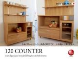 天然木オーク・北欧デザイン幅120cmキッチンカウンター(日本製・完成品)開梱設置サービス付き