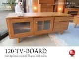 カントリー調天然木パイン無垢材・幅120cmテレビボード(日本製・完成品)