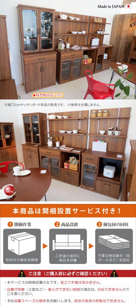 天然木アルダー無垢材・幅70cmキッチンボード(日本製・完成品)開梱設置サービス付き