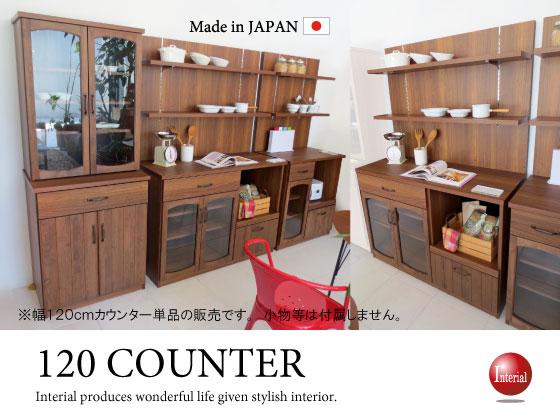 天然木アルダー無垢材・幅120cmキッチンカウンター(日本製・完成品)開梱設置サービス付き
