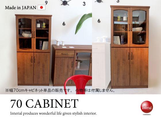 天然木アルダー無垢材・幅70cmキャビネット(日本製・完成品)開梱設置サービス付き
