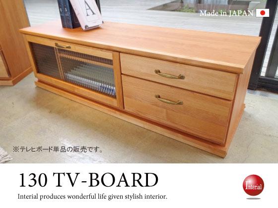 天然木アルダー材オイル塗装・幅130cmテレビボード(日本製・完成品)