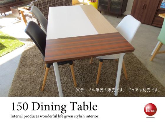 ホワイト&木目デザイン・幅150cmダイニングテーブル