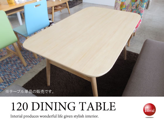 幅120cm・天然木バーチ材ダイニングテーブル(棚板付き)