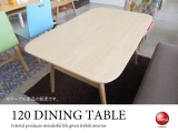 天然木バーチ材・幅120cmダイニングテーブル