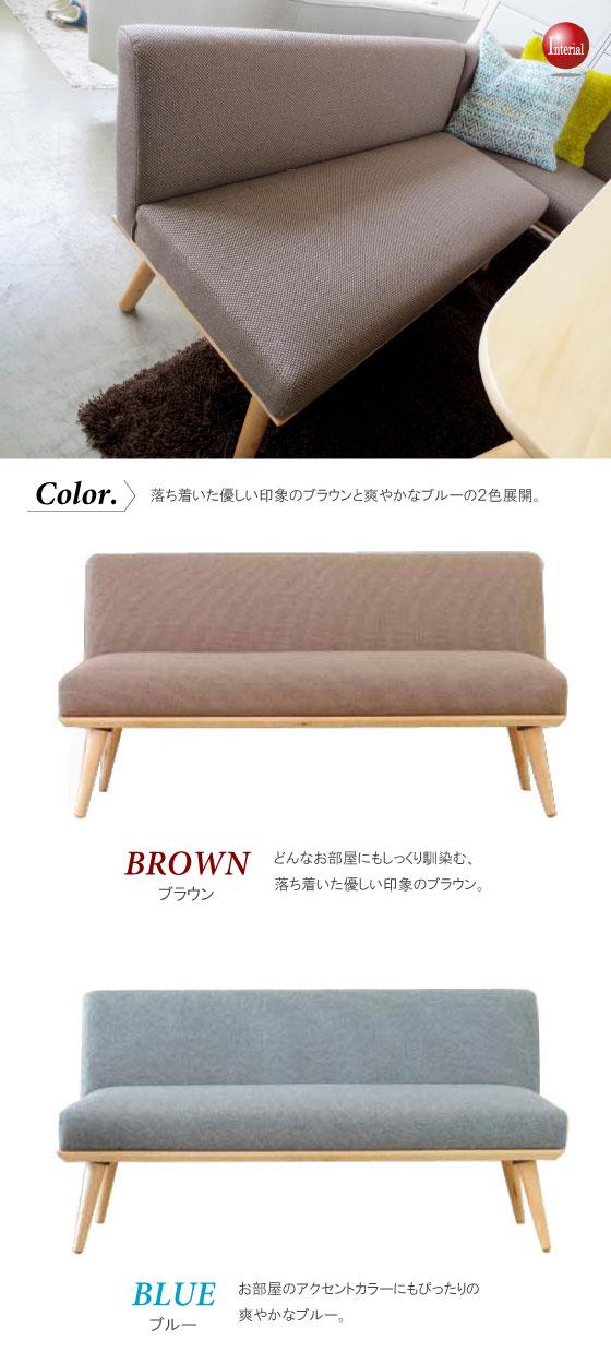 幅126cm・布ファブリック製・ダイニングソファー(完成品・カラー2色)