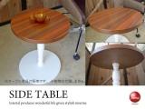 木目ブラウン&ホワイト・円形サイドテーブル