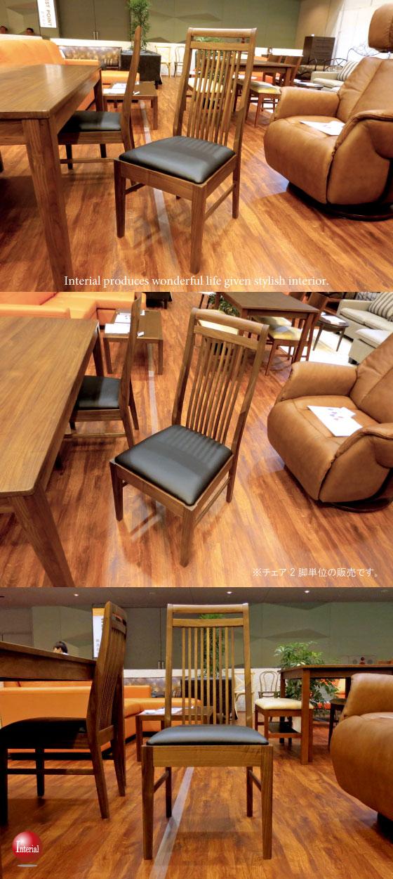 天然木ウォールナット&PVCレザー張り・ダイニングチェア(2脚セット)