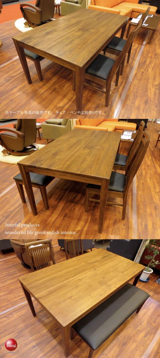 幅150cm・天然木ウォールナット製食卓テーブル【予算に応じて選べる配送プラン!開梱組立設置サービス対応】