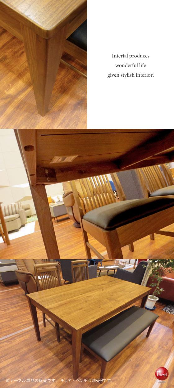 天然木ウォールナット・幅150cmダイニングテーブル