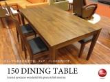 幅150cm・天然木ウォールナット製食卓テーブル
