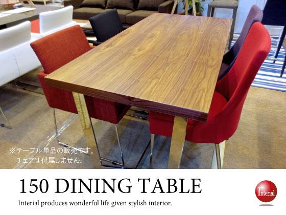 天然木ウォールナット&ステンレス製・幅150cmダイニングテーブル