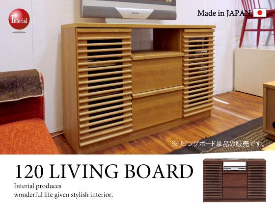 天然木アルダー材・幅120cmリビングボード(日本製・完成品)★