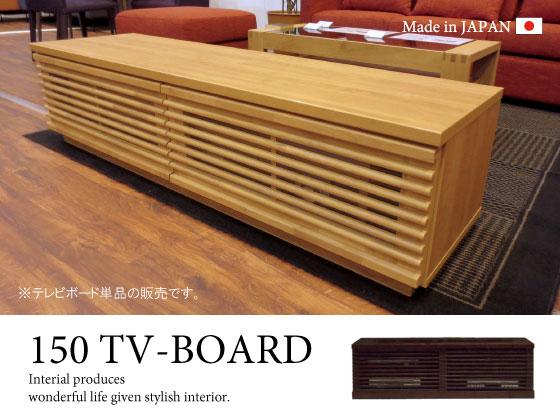 幅150cm・天然木アルダー製テレビ台(日本製・完成品)