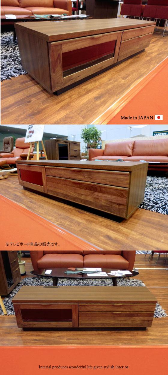 天然木ウォールナット・幅150cmテレビボード(日本製・完成品)
