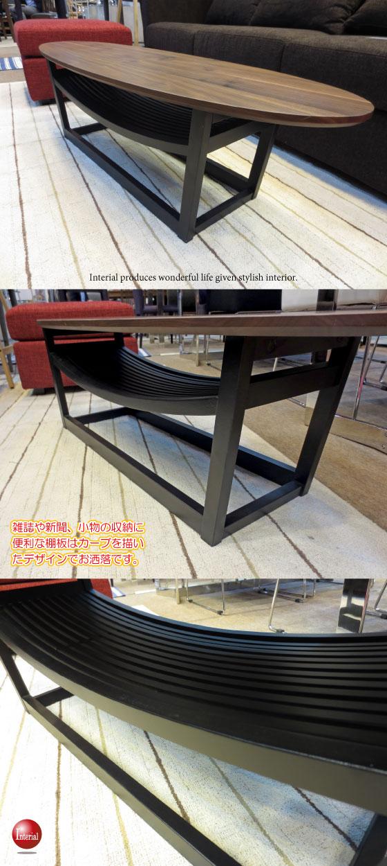 天然木ウォールナット無垢材・幅130cmオーバルテーブル