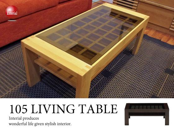 幅105cm・ガラス天板・リビングテーブル(棚板付き)