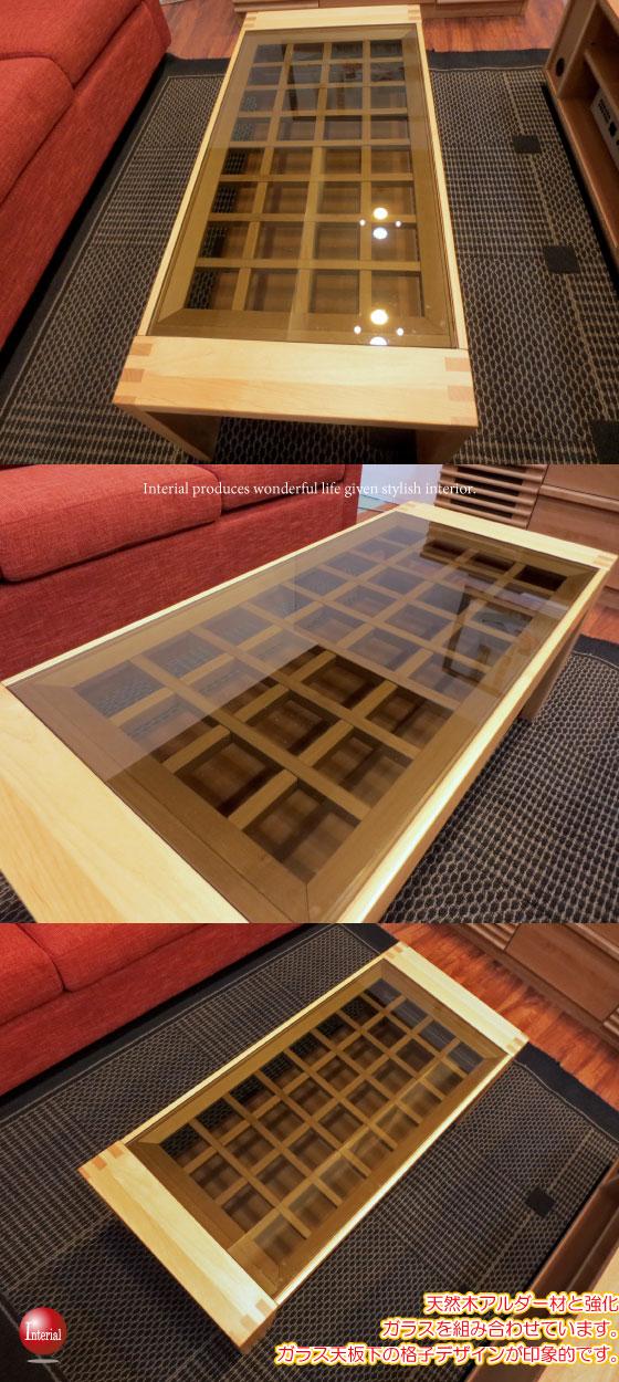 天然木アルダー&強化ガラス製・105cmセンターテーブル