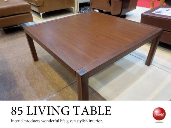 天然木ウォールナット製・幅85cmリビングテーブル(正方形)