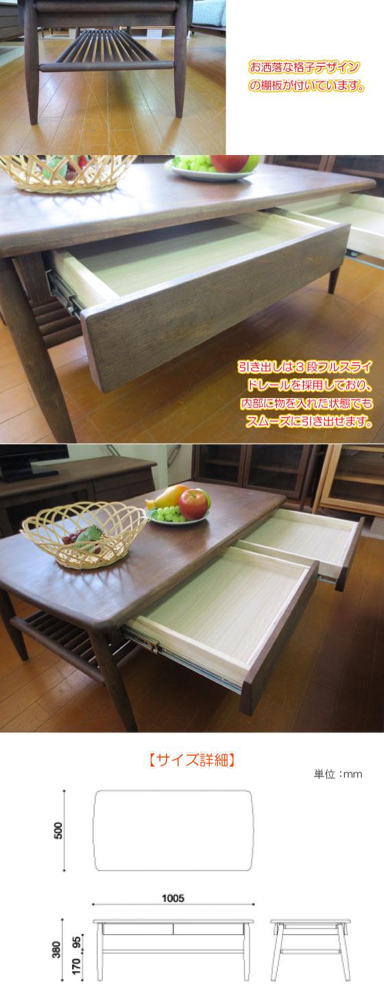 天然木アルダー無垢材・幅100cmセンターテーブル(ブラウン)完成品