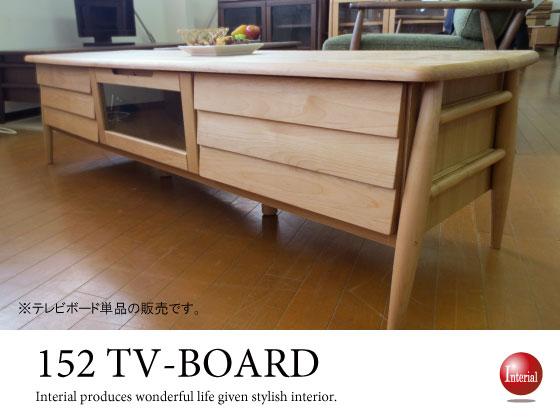 天然木アルダー無垢材・幅152cmテレビボード(ナチュラル)完成品