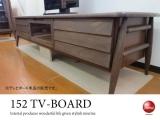 天然木アルダー無垢材・幅152cmテレビボード(ブラウン)完成品
