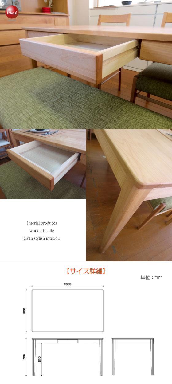 天然木アルダー自然塗装(オイル塗装)幅135cmダイニングテーブル★【完売しました】