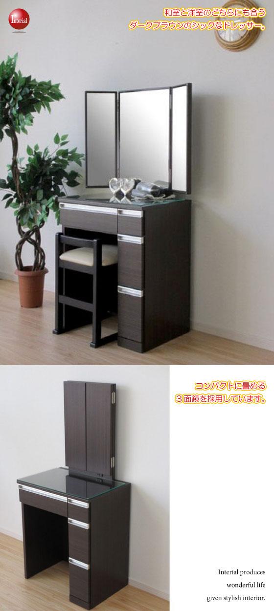木目ダークブラウン・ミラー&デスク&チェアセット(完成品)