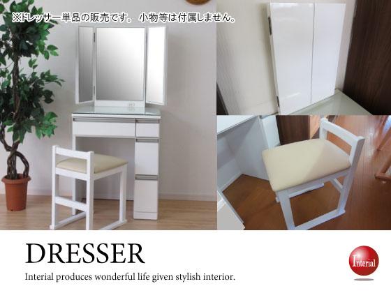 鏡面ホワイト・ミラー&デスク&チェアセット(完成品)